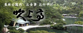 高松栗林公園 吹上亭