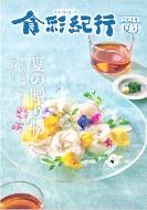 さぬきうどん食彩紀行カタログのご請求(無料)